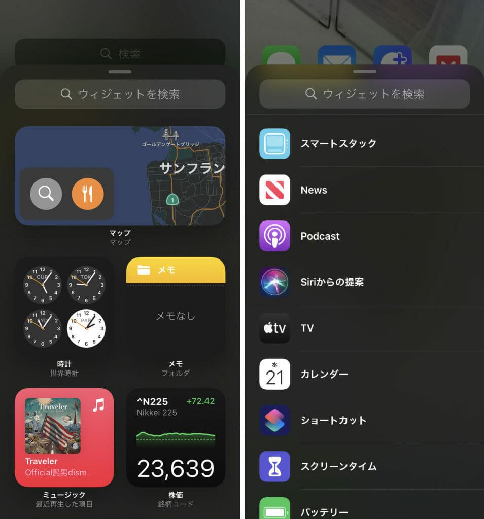 iOS14 Widget02
