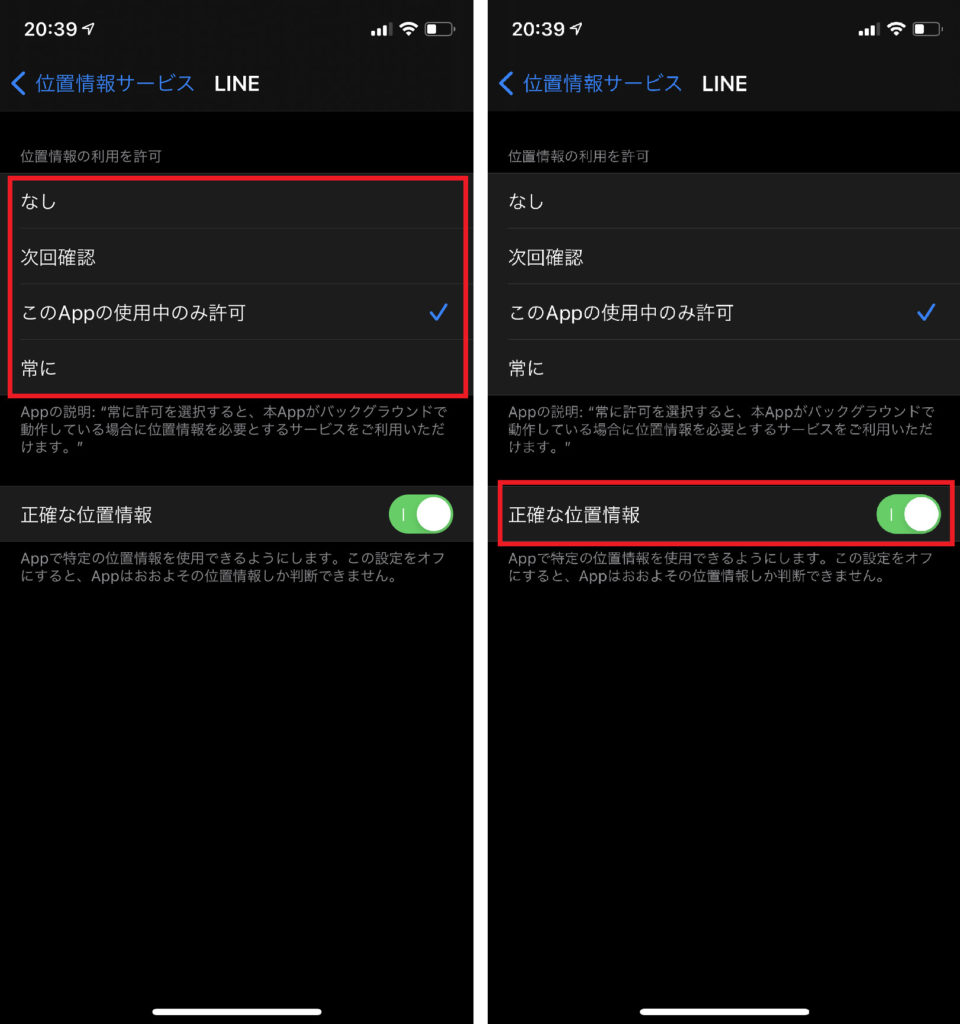 iOS14 gps02