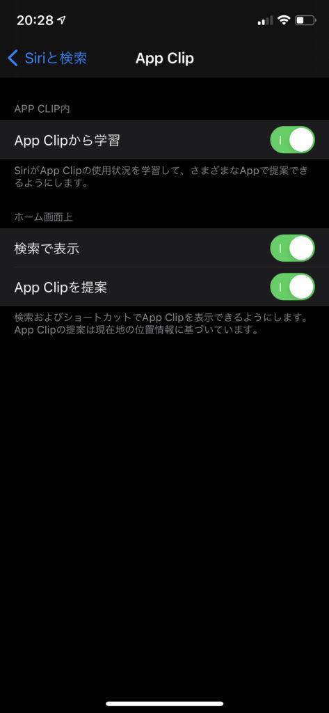 iOS14 Siri04