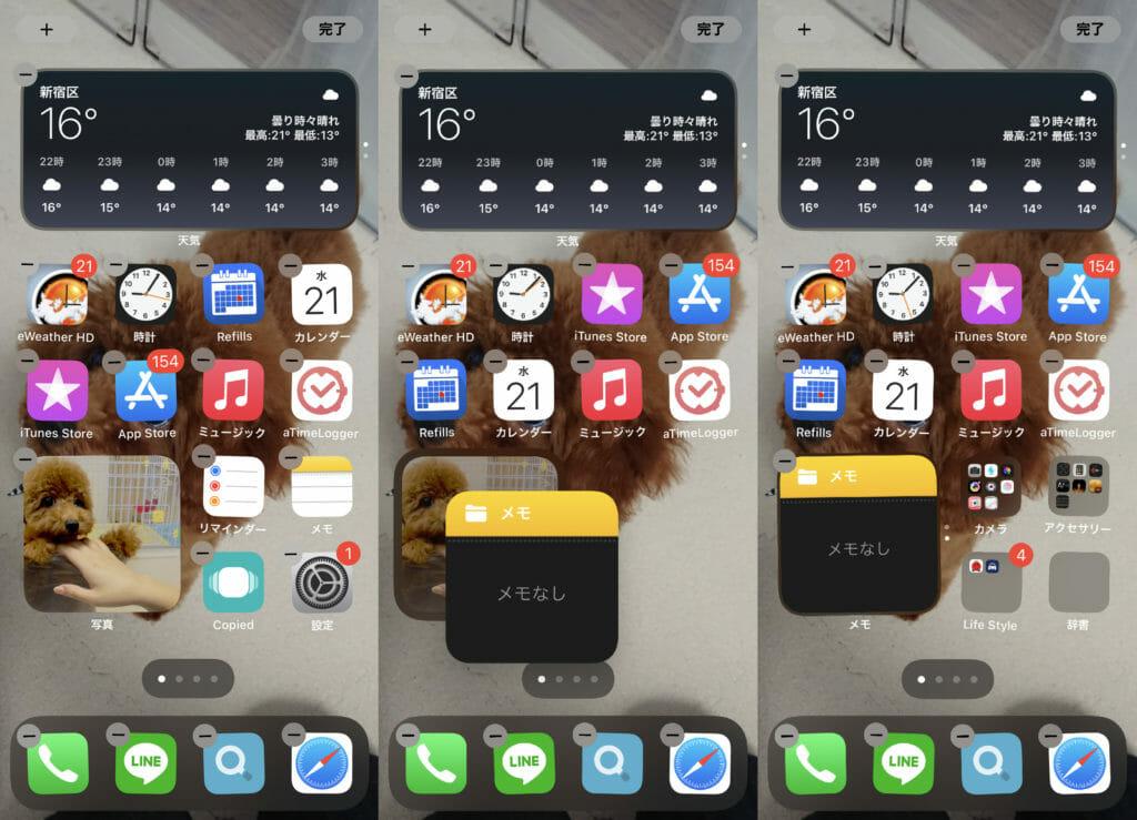 iOS14 Widget07
