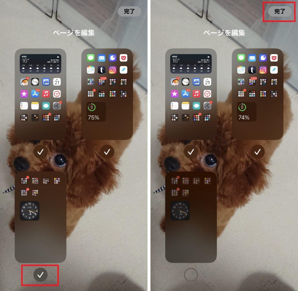 iOS14 Hide home screen03