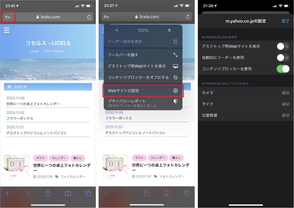 iOS14 Safari07