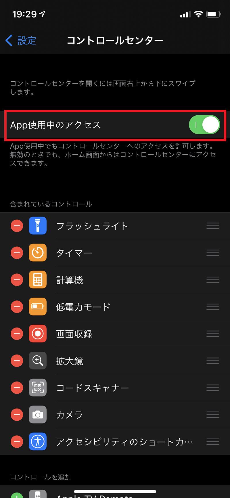 iOS AccessGuide 14