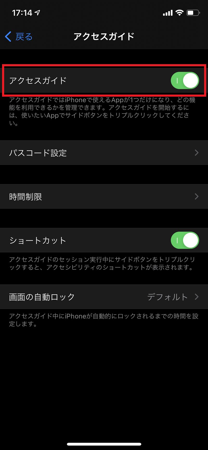iOS AccessGuide 03
