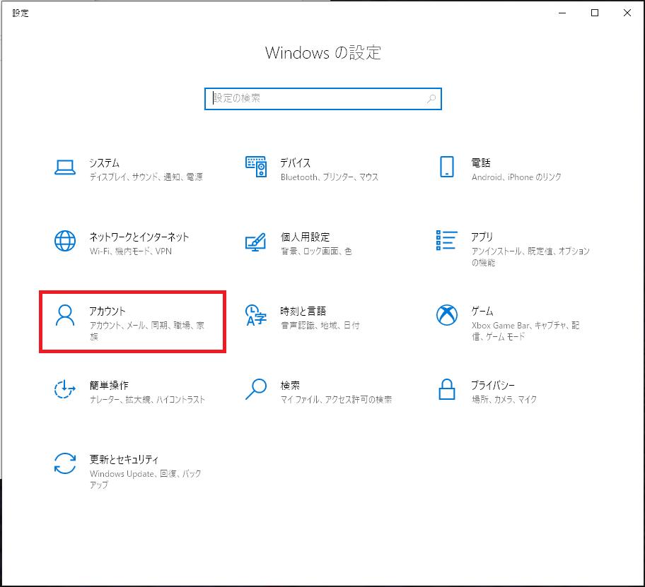 Windows 設定画面 アカウント