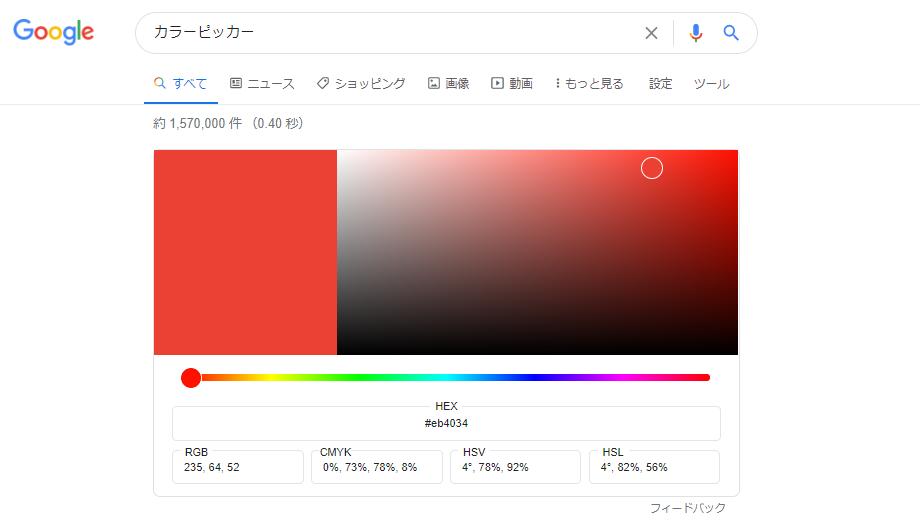 google colorpicker01