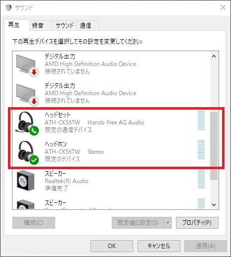 Bluetooth18 sound control